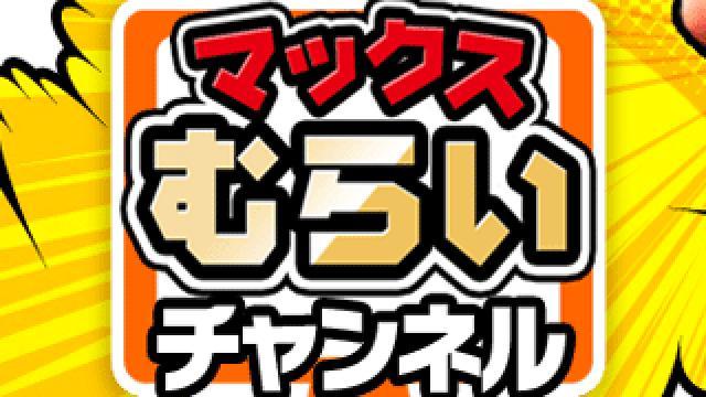 マックスむらい&GARU 2016年11月大阪ファンミーティングでの漫才の台本