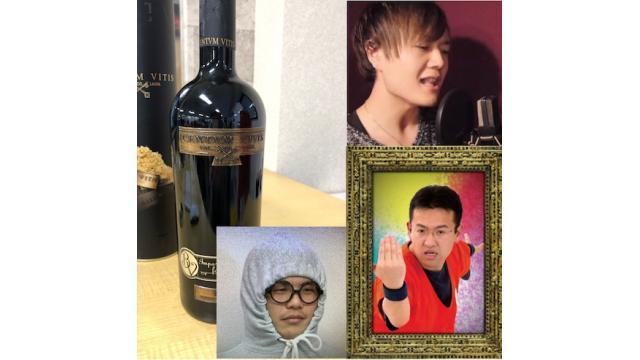 いいワインが手に入ったので平成最後の飲み放送、開幕!