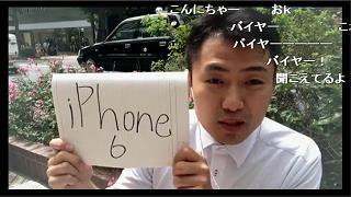 放送まとめ記事『iPhone 6 を入手せよ バイヤー24 -TWENTY FOUR-【前編】』