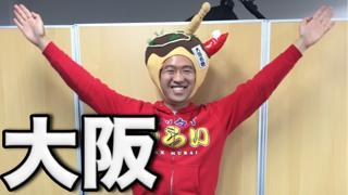 【応募開始】マックスむらい、大阪にあらわる。ファンミーティング in 大阪!!