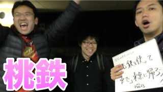 【5/14 先行上映会開催!】 福岡→東京1,000km! 桃鉄を使って、車で新宿に帰ろう!