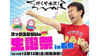 12/12 マックスむらいの生誕祭 in 石川 むらい部部員を抽選でご招待!