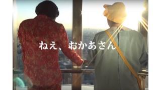 『おかあさんとたいけつ!?』会員限定でニコニコ動画に公開中!