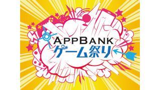 【4/22,23】またも27時間生放送!AppBank ゲーム祭り Vol.3開催!