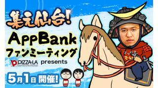 5月1日(日)開催決定!『集え仙台! AppBank ファンミーティング 2016!~ピザーラ presents~』