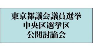 東京都議会議員選挙 (中央区選挙区) 公開討論会