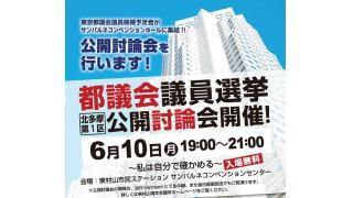 東京都議会議員選挙(北多摩第一選挙区)公開討論会
