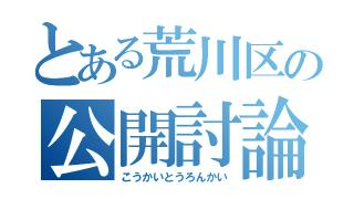 東京都議会議員選挙 (荒川区選挙区) 公開討論会