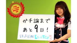 「ガチ論」開催まであと9日!6.30「ガチ論」若者が語れ!アキバ討論会