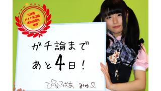 「ガチ論」開催まであと4日!6.30「ガチ論」若者が語れ!アキバ討論会