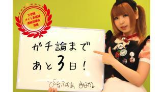 「ガチ論」開催まであと3日!6.30「ガチ論」若者が語れ!アキバ討論会