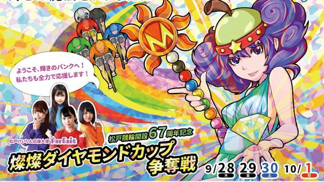帰ってきた松戸競輪 開設67周年記念 燦燦ダイヤモンドカップ争奪戦