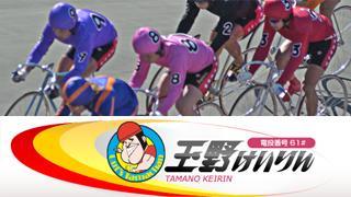玉野競輪MDNを小倉競輪場で開催するのを更に東京都内某所から放送する日は明日!