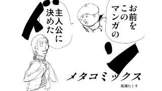 【サンプル記事】漫画ゼクレアトル 幻の未公開バージョン