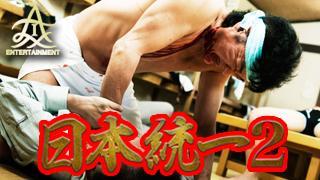 5/27(金)本宮泰風 山口祥行『日本統一2』/映画「CONFLICT~最大の抗争~」公開記念「日本統一」一挙放送