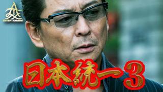 5/28(土)本宮泰風 山口祥行『日本統一3』/映画「CONFLICT~最大の抗争~」公開記念「日本統一」一挙放送