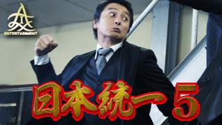 5/30(月)本宮泰風 山口祥行『日本統一5』/映画「CONFLICT~最大の抗争~」公開記念「日本統一」一挙放送