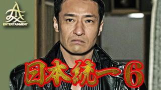 5/31(火)本宮泰風 山口祥行『日本統一6』/映画「CONFLICT~最大の抗争~」公開記念「日本統一」一挙放送