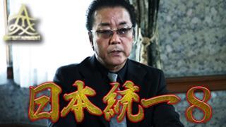 6/2(木)本宮泰風 山口祥行『日本統一8』/映画「CONFLICT~最大の抗争~」公開記念「日本統一」一挙放送