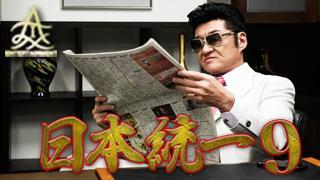 6/3(金)本宮泰風 山口祥行『日本統一9』/映画「CONFLICT~最大の抗争~」公開記念「日本統一」一挙放送