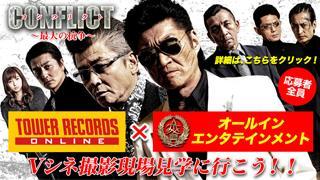 映画「CONFLICT~最大の抗争~」を買って、Vシネ撮影を見学しよう!!