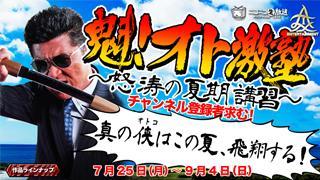 7/25(月)『魁!オト激塾 ~怒涛の夏期講習~』開催決定。真の【侠】はこの夏、飛翔する!!