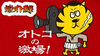 8/21(日)『表と裏』ほか Vシネ一挙放送4/魁!オト激塾 ~怒涛の夏期講習~