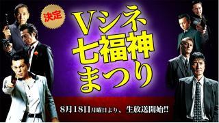 【ニコニコ生放送】8/27(水)Vシネ七福神まつり『修羅の血涙』