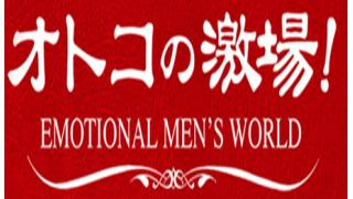 【本日21:00~】ニコニコ生放送×オトコの激場!超人気!話題騒然!!豪華出演者作品を無料公開♪