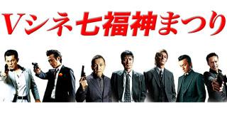 【Vシネ七福神まつり】アンケート高評価作品を一挙放送  9/27(土)~ 9/28(日)