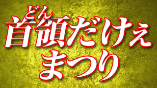 9/29(月)~ 11/2(月)/20:00~『Vシネ首領(どん)だけぇまつり』を開催します !!
