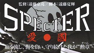 12/21(日)22:00~ ヤンキーSTAGE 『実録・暴走族 SPECTER(スペクター)』