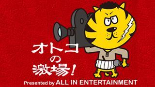 5/8(金)TOP1 ㊙ 続きは生放送で!!/ニコニコ生放送×オトコの激場!~年間ランキング ザ・トップ50 一挙放送~