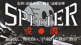 7/21(火)高橋祐也「実録・暴走族 スペクター」/実録Vシネシリーズ一挙放送 オトコの激場!