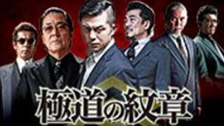 11/21(土)白竜『極道の紋章 11話~20話』見逃し一挙放送/オールインエンタテインメント