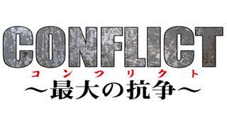 【今夏劇場公開予定】株式会社オールインエンタテインメント20周年記念作品『CONFLICT ~最大の抗争~』