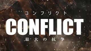 【予告完成】20周年記念作品『CONFLICT ~最大の抗争~』小沢仁志×哀川 翔 オールインエンタテインメント