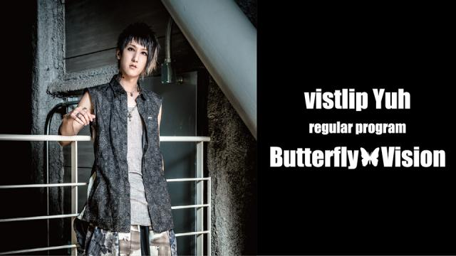 vistlip Yuhレギュラー番組「Butterfly Vision」