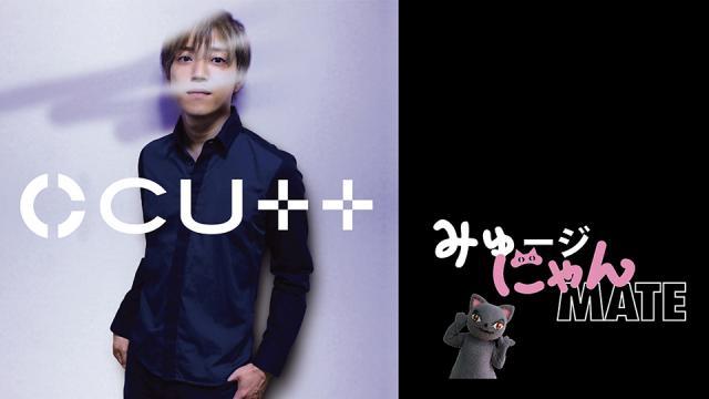 「みゅージにゃんメイト」CUTT(SPEED OF LIGHTS)出演決定!