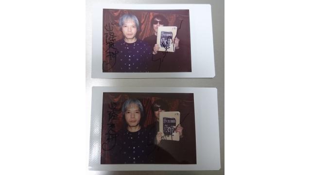 【視聴者プレゼント】「血と雫/森川誠一郎,山際英樹」