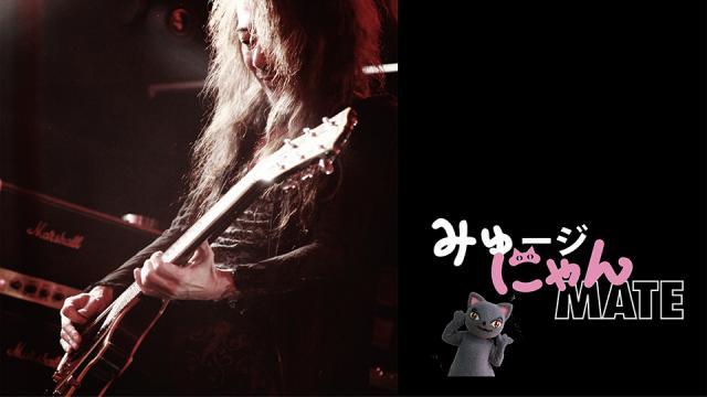 「みゅージにゃんメイト #5」PATA(X JAPAN/Ra:IN)出演決定!