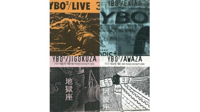 YBO²幻のカセット作全4作が初CD化!ジャケットと全作購入特典が決定!!