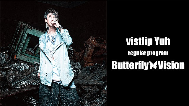vistlip Yuhレギュラー番組「Butterfly Vision」に、ダウト 幸樹(Vo)の出演が決定!