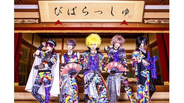 「ビバラッシュ」11月26日出演!