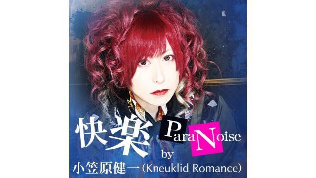 Kneuklid Romanceの小笠原健一の新番組、新年初の放送はν[NEU]のヒィロが登場!