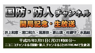 【国防・防人チャンネル】 第1号 − 「国防・防人チャンネル」 開局しました!