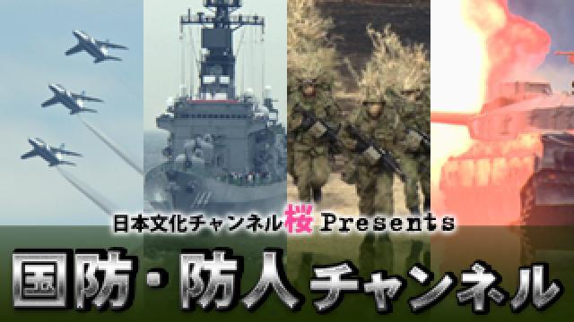 【国防・防人チャンネル】 生放送のお知らせ - 平成30年5月25日