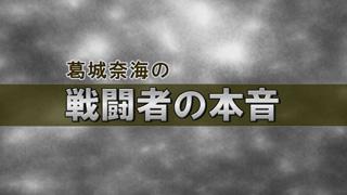 【国防・防人チャンネル】 第7号 - 新番組! ~ 葛城奈海の「戦闘者の本音」