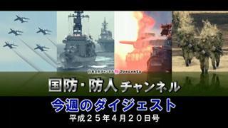 【国防・防人チャンネル】 更新情報 - 平成25年4月22日