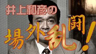 【国防・防人チャンネル】 更新情報 - 平成25年6月13日